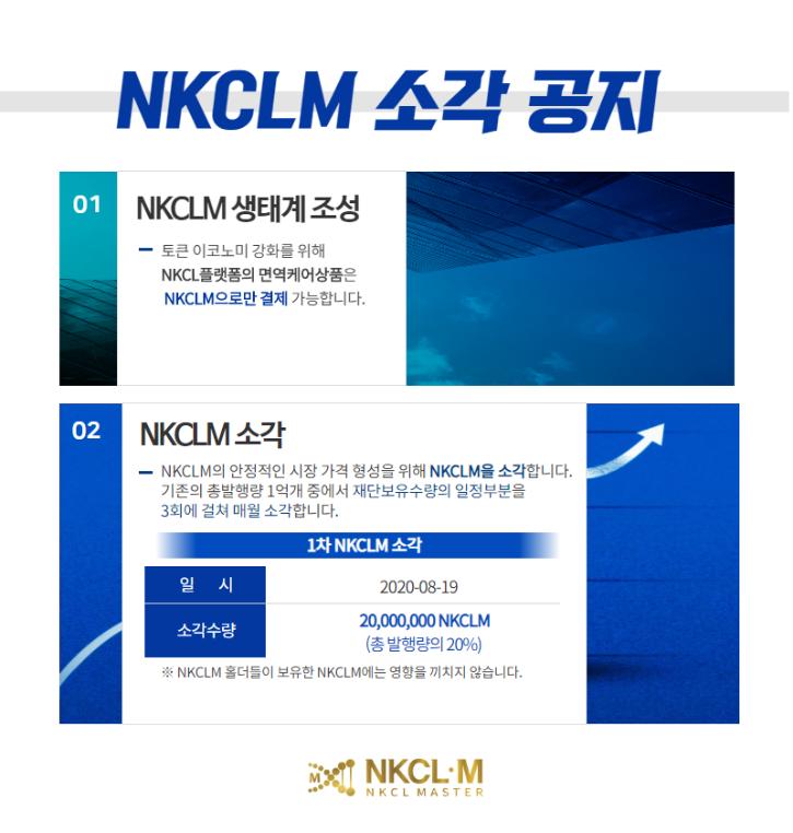 [KR]NKCLM로고.png