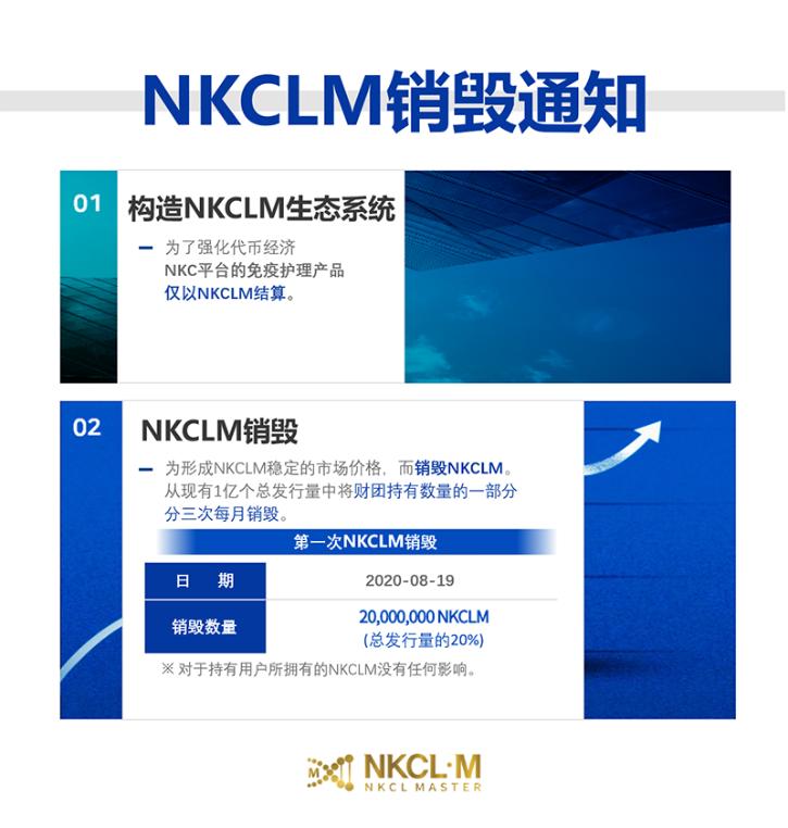 [CN]NKCLM로고.png